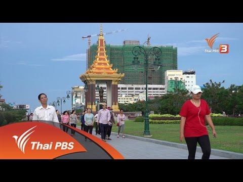 AEC Business Class รู้ทันเออีซี :  พนมเปญเมืองหลวงแห่งกัมพูชา, เศรษฐกิจของประเทศกัมพูชา (16 ก.ย. 59)