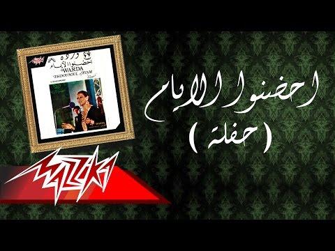 Ehdono El Ayam - Warda احضنوا الايام - وردة