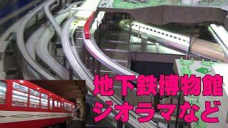 地下鉄博物館・ジオラマ等・METRO MUSEUM(東京都江戸川区葛西)に行ってきた。世界の地下鉄、東西線運行状況センター等付き。