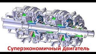СуперЭкономичный двигатель