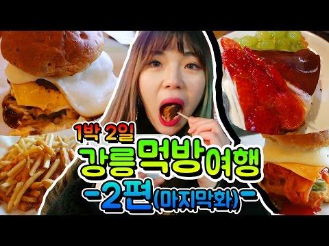 Gangneung travel muk-bang Part 2- Burger/strawberry cake + Chocolate Blueberry tiramisu cake