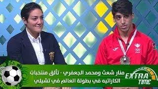 منار شعث ومحمد الجعفري - تألق منتخبات الكاراتيه في بطولة العالم في تشيلي