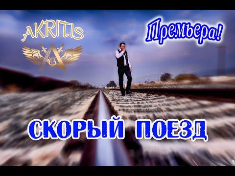 Akritis - Скорый Поезд