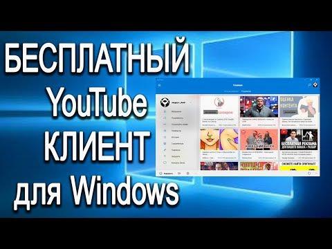 Лучший бесплатный YouTube клиент для Windows