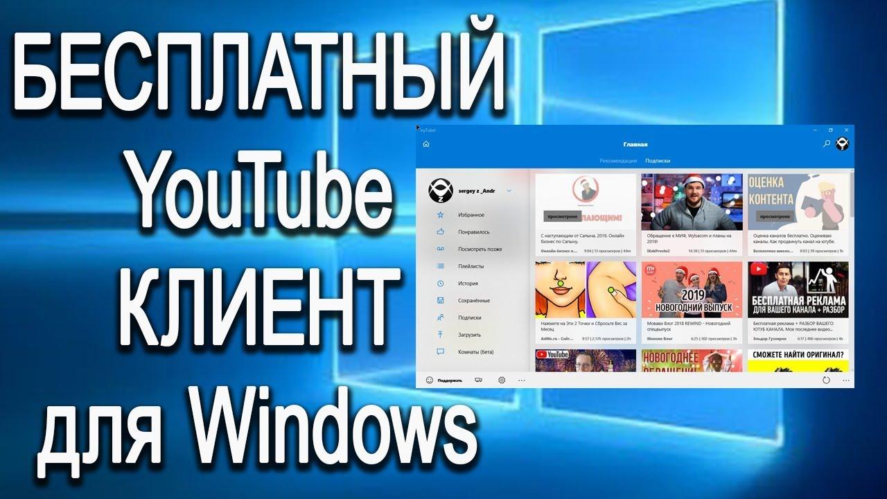 скачать программу youtube для ноутбука