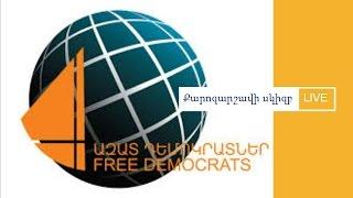 LIVE 05.02. «Ազատ դեմոկրատներ»-ի քարոզարշավի մեկնարկը