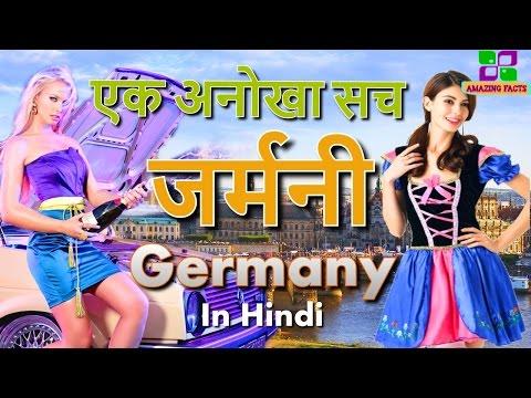 जर्मनी एक अनोखा सच // Germany amazing facts in hindi