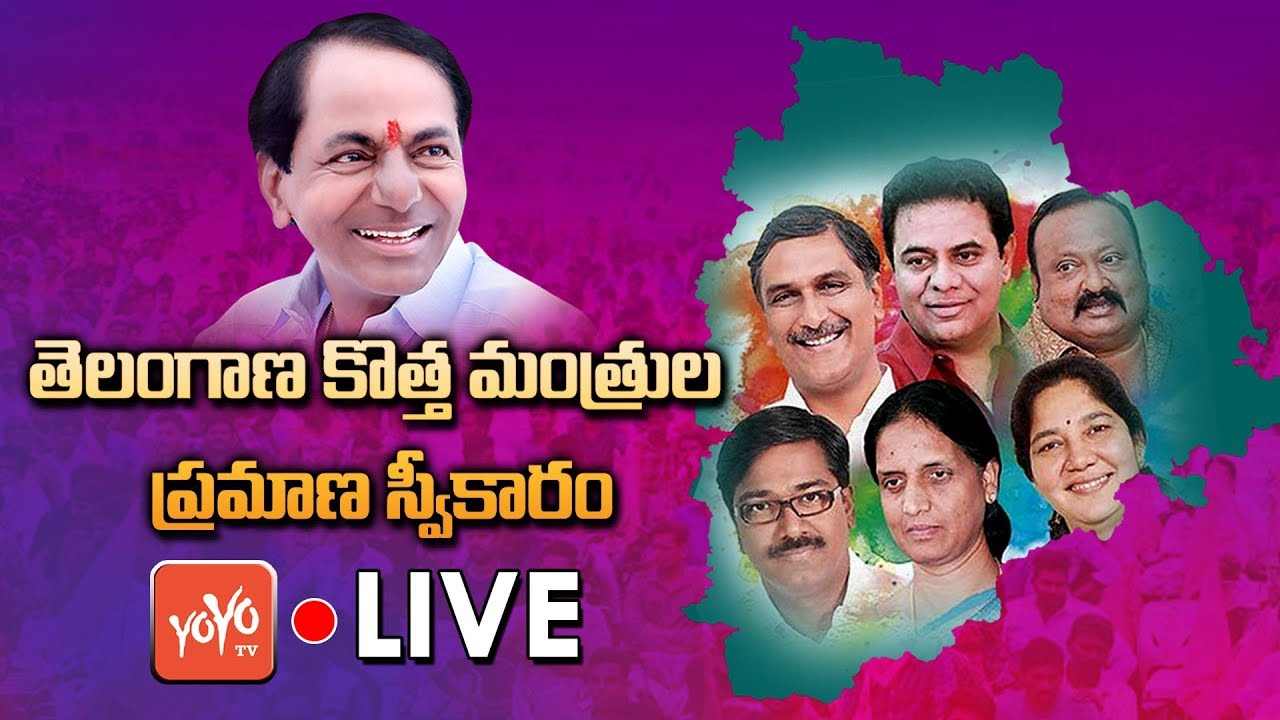 Telangana New Ministers Oath Ceremony LIVE | Harish Rao Oath | KTR Oath |  YOYO TV Channel