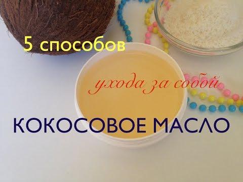 КОКОСОВОЕ МАСЛО | Секреты применения | Полезные свойства кокосового масла