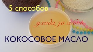 КОКОСОВОЕ МАСЛО | Секреты применения | Полезные свойства кокосового масла(, 2016-06-03T16:56:26.000Z)