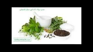 22/10/2013 (5) : وصفة لعلاج التونية (الثعلبة) : للدكتور جمال الصقلي Dr Jamal Skali