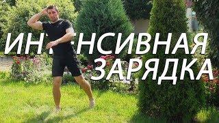 Интенсивная зарядка для тела, утренняя гимнастика