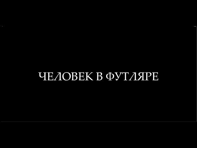 """Изображение предпросмотра прочтения – «ТО """"КАРАНДАШ""""» представляют буктрейлер кпроизведению «Человек в футляре» А.П.Чехова"""