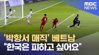 """'박항서 매직' 베트남 """"한국은 피하고 싶어요"""" (2021.06.16/뉴스데스크/MBC)"""
