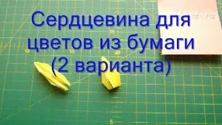 Как сделать сердцевину для цветов из бумаги (2 варианта). Origami flower(Показываю и рассказываю, как сделать из бумаги сердцевину для цветов оригами своими руками. Два способа...., 2014-04-25T22:17:47.000Z)