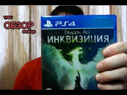 Dragon Age Inquisition - Прохождение