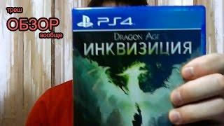 Обзор на игру Dragon Age: Инквизиция [PS4]