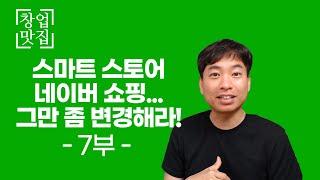 네이버쇼핑 연관검색어 변경에 따른 스마트스토어 상품명 대응 영상