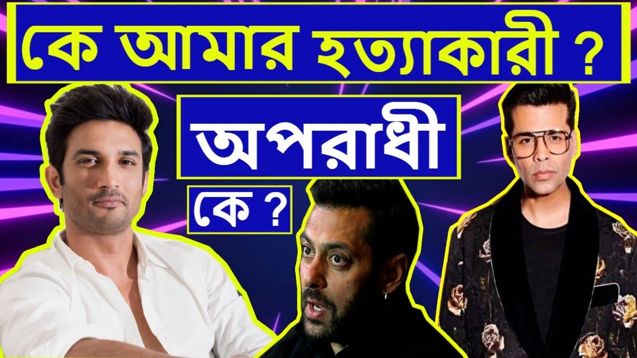 আমার হত্যাকারী কে ? কে অপরাধী ? Sushant Singh Rajput Murder Song | Bengali Parody Song