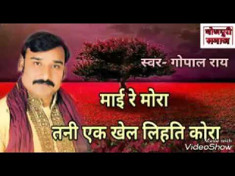 गोपाल राय का दर्द भरा गीत || Superhit song of Gopal rai || आप सुनकर जरूर रो दीजियेगा ||