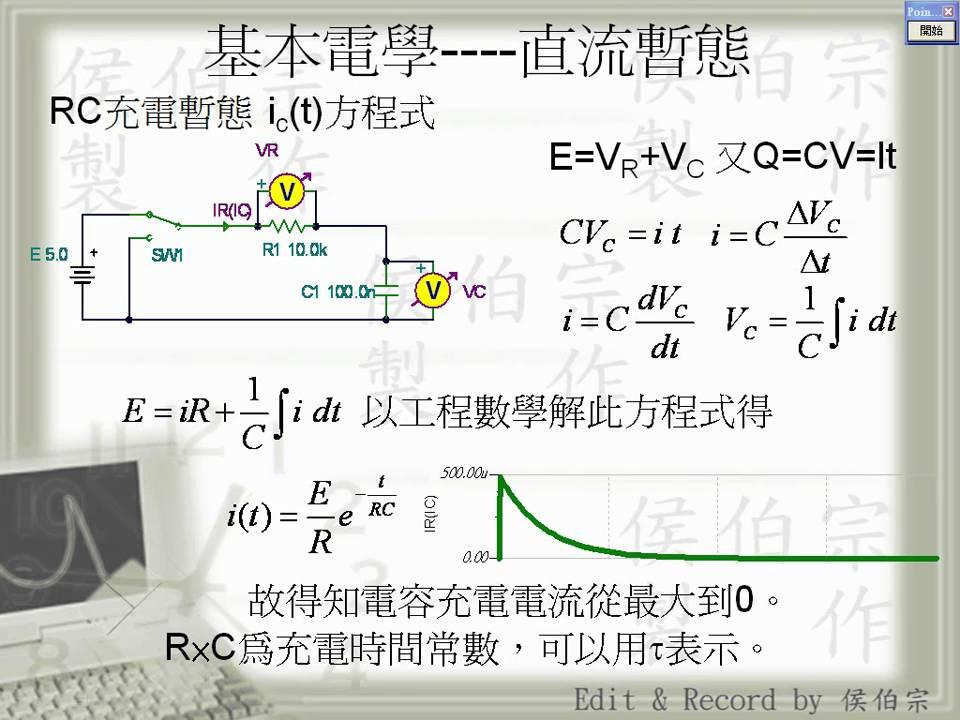 基本電學RC充電暫態觀念2 - YouTube