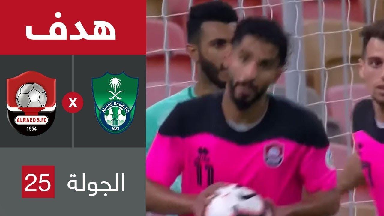 هدف الرائد الثالث ضد الأهلي (صالح الشهري) في الجولة 25 من دوري كأس الأمير محمد بن سلمان للمحترفين