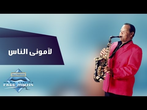 Samir Srour - Lamony Elnas | سمير سرور- لآموني الناس