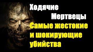 ХОДЯЧИЕ МЕРТВЕЦЫ - Самые жестокие и шокирующие убийства!