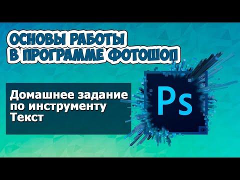 Домашнее задание к уроку по инструменту Текст * Уроки Photoshop