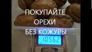 За что платим,Грецкий орех