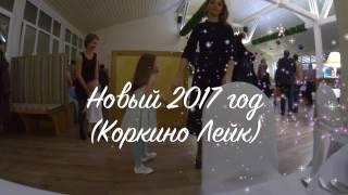 2016 12 31 НГ Коркино Лэйк