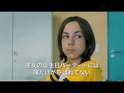 映画『50年後のボクたちは』予告編
