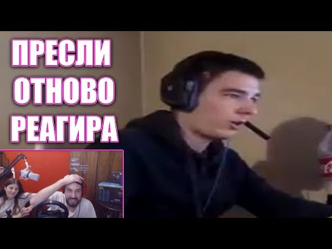 Пресли (Aethelthryth) реагира на Bulgarian Streamers Compilation #25