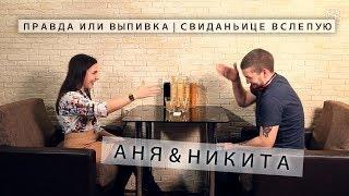 Правда или выпивка | Свиданьице вслепую (Аня & Никита)