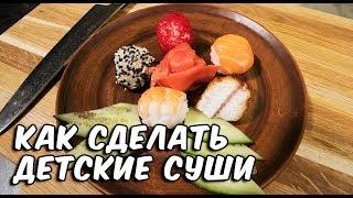 Детские суши   Мастер класс суши