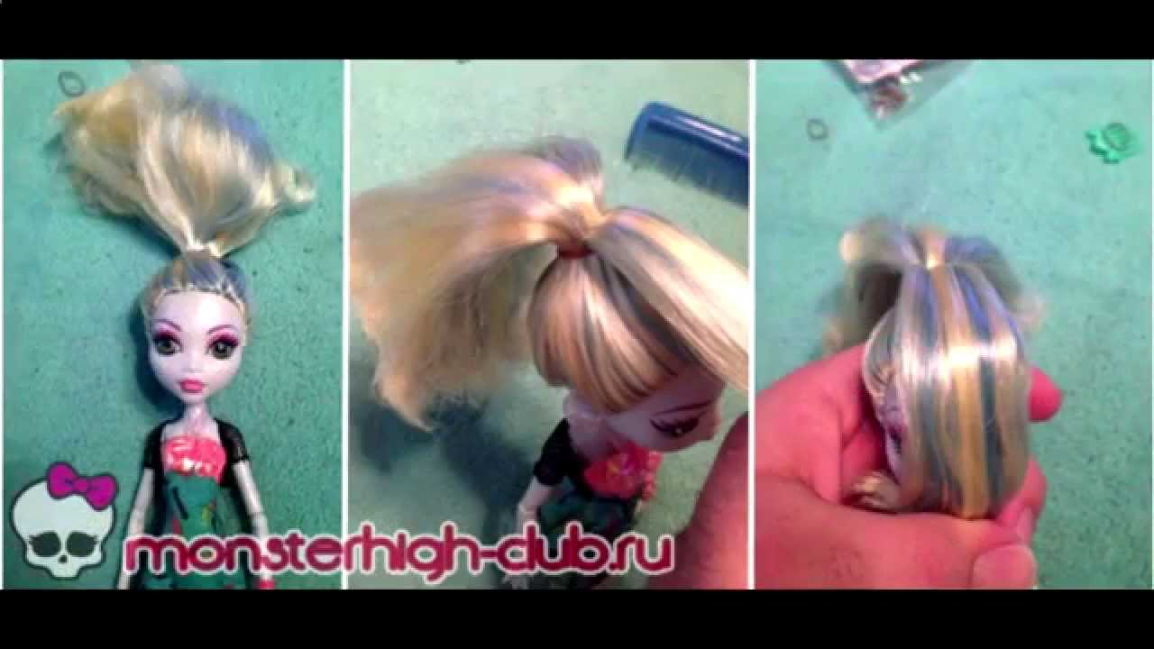 Причёски для кукол монстер хай своими руками