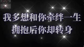 🎵❤【伤吻】孙艺琪【歌词版lyrics】❤