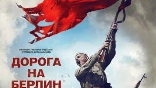 Дорога на Берлин   Военная Драма   Трейлер 2015