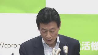 【ノーカット】新型コロナ 西村担当大臣 会見