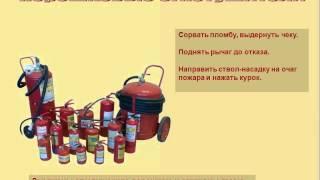 видео Маркировка порошковых огнетушителей