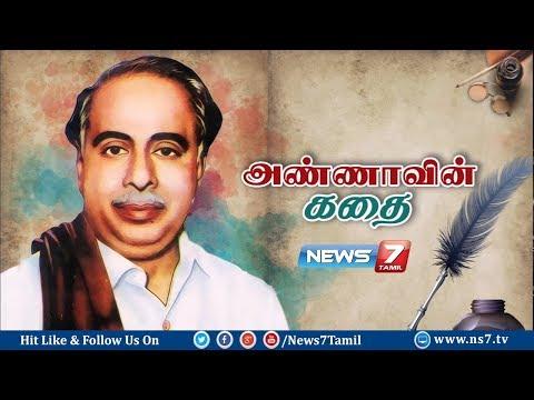 அண்ணாவின் கதை | Arignar Anna Life History | News7 Tamil