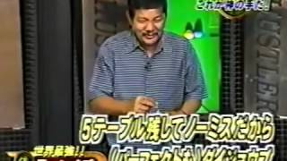Trick shoot Efren Reyes TV japan show
