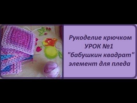 """Рукоделие крючком """"Бабушкин"""