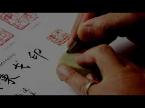 Making a Chinese Name Seal for Antonio Guerreiro, a Martial Art Teacher in Brazil(2/2)
