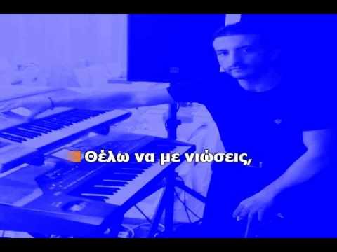 ΘΕΛΩ ΝΑ ΜΕ ΝΙΩΣΕΙΣ - Νίκος Βέρτης (Karaoke Version + Lyrics) By Chris Sitaridis