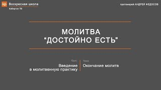 """Молитва Богородице """"Достойно есть"""". Разбор и перевод на русский язык"""