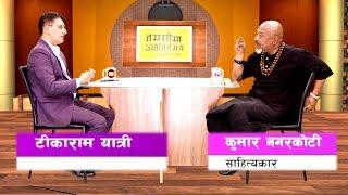 कयौं रात घाटमै बिताएको छु - Kumar Nagarkoti on Tamasoma Jyotirgamaya