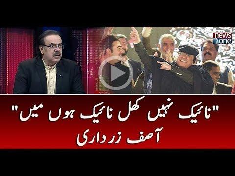 Nayak Nahin Khalnayak Hoon Main.. Asif Ali Zardari | Dr.Shahid Masood