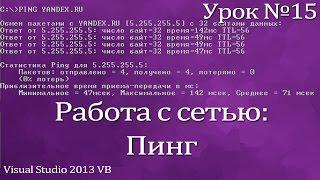 Урок #15 Visual Studio 2013 VB - Работа с сетью Пинг Ping ►◄