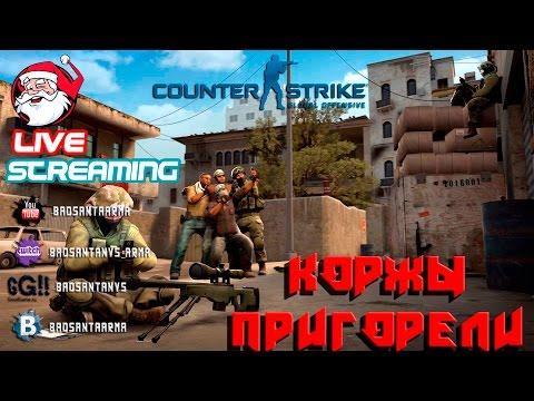 Коржы пригорели [Counter-Strike: Global Offensive] (запись стрима)